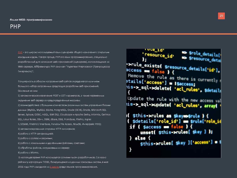 Создание сайтов какой язык лучше цены за создание сайта в харькове