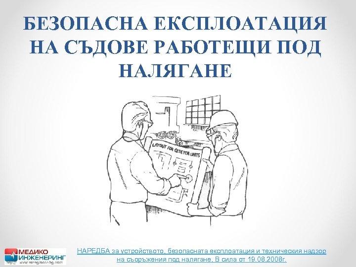 БЕЗОПАСНА ЕКСПЛОАТАЦИЯ НА СЪДОВЕ РАБОТЕЩИ ПОД НАЛЯГАНЕ НАРЕДБА за устройството, безопасната експлоатация и техническия