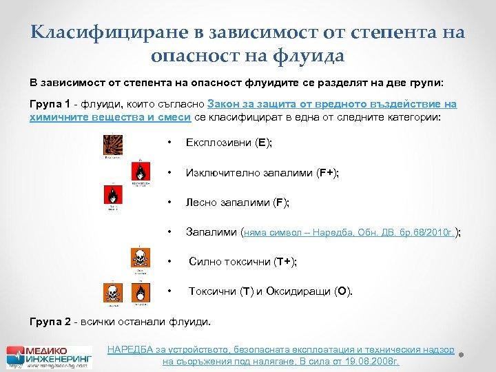 Класифициране в зависимост от степента на опасност на флуида В зависимост от степента на