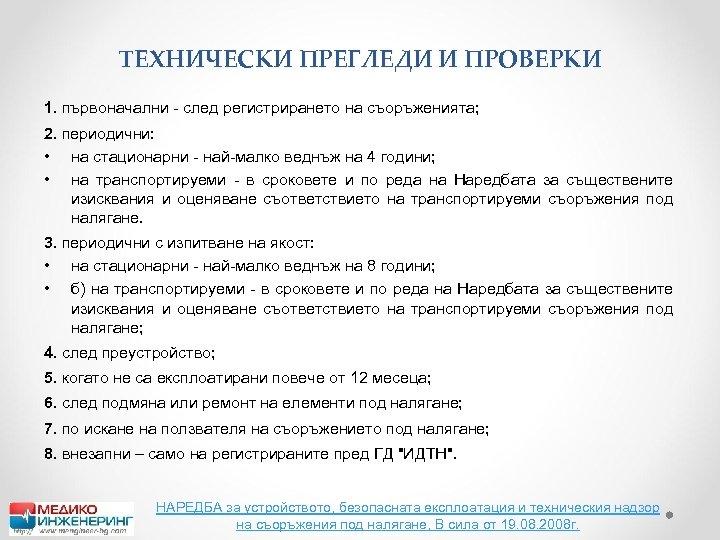 ТЕХНИЧЕСКИ ПРЕГЛЕДИ И ПРОВЕРКИ 1. първоначални - след регистрирането на съоръженията; 2. периодични: •