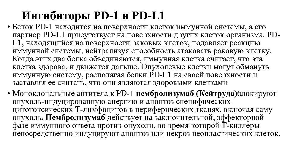 Ингибиторы PD-1 и PD-L 1 • Белок PD-1 находится на поверхности клеток иммунной системы,