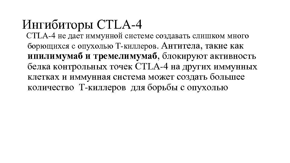 Ингибиторы CTLA-4 не дает иммунной системе создавать слишком много борющихся с опухолью Т-киллеров. Антитела,