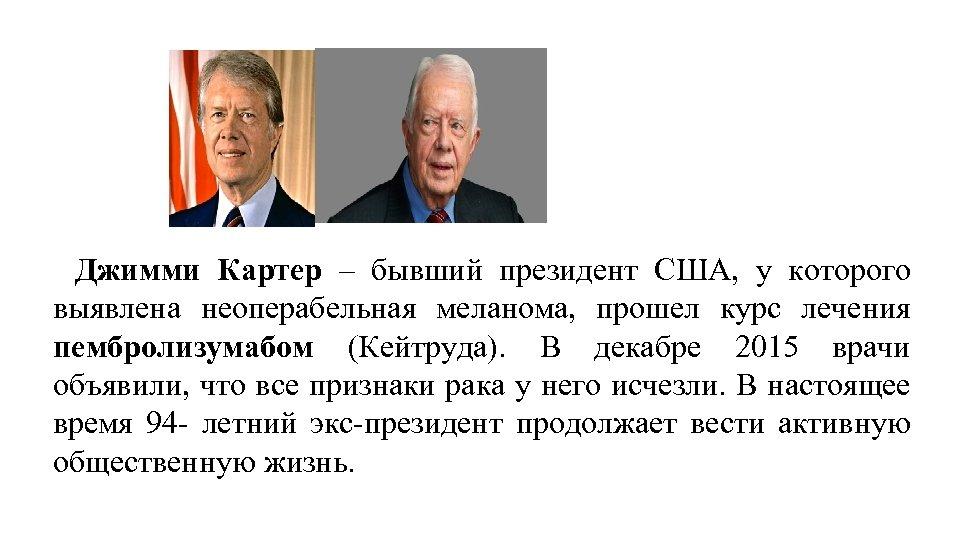 Джимми Картер – бывший президент США, у которого выявлена неоперабельная меланома, прошел курс