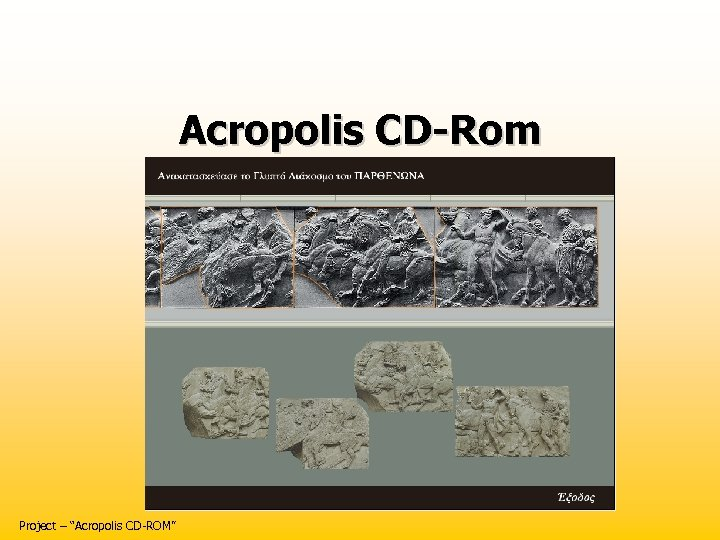 "Acropolis CD-Rom Project – ""Acropolis CD-ROM"""