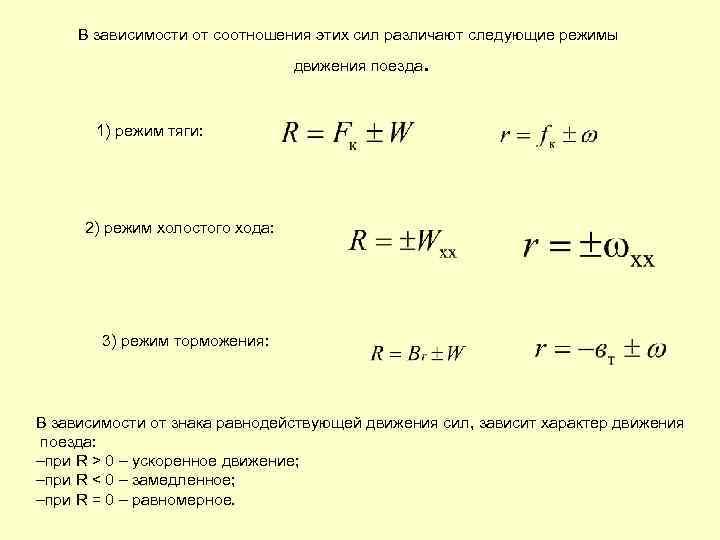 В зависимости от соотношения этих сил различают следующие режимы движения поезда . 1) режим