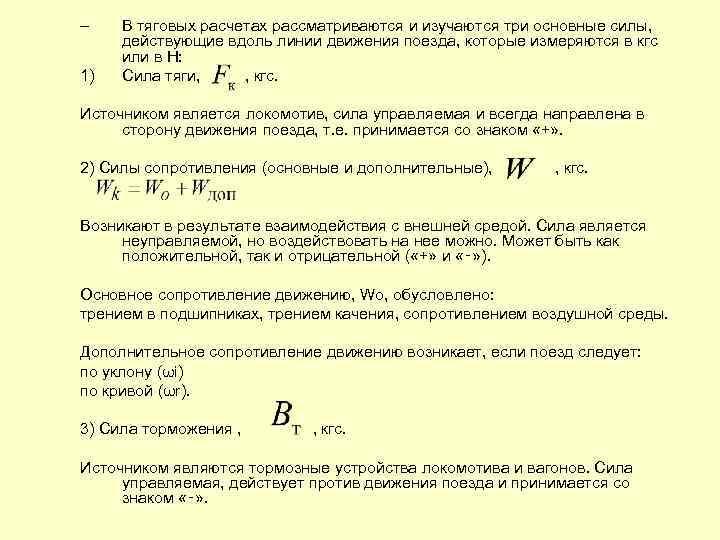 – 1) В тяговых расчетах рассматриваются и изучаются три основные силы, действующие вдоль линии