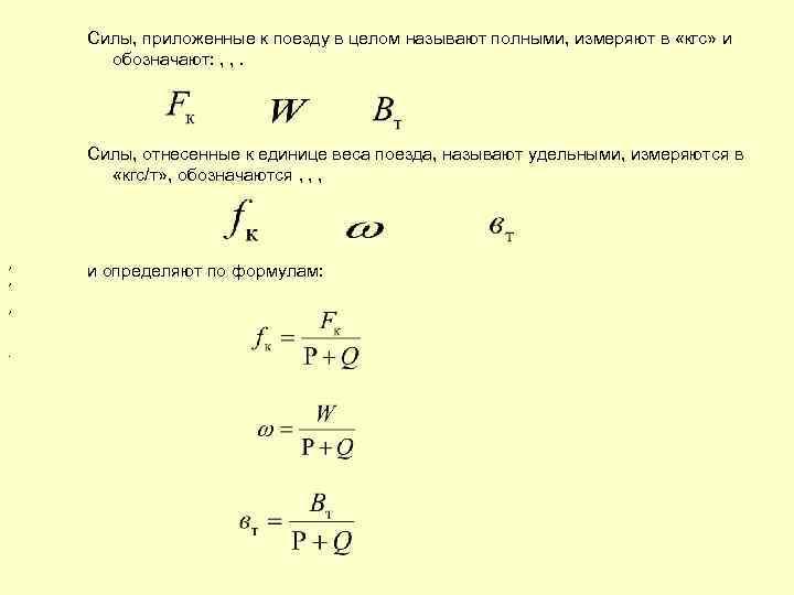 Силы, приложенные к поезду в целом называют полными, измеряют в «кгс» и обозначают: ,