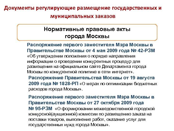 Документы регулирующие размещение государственных и муниципальных заказов Нормативные правовые акты города Москвы Распоряжение первого