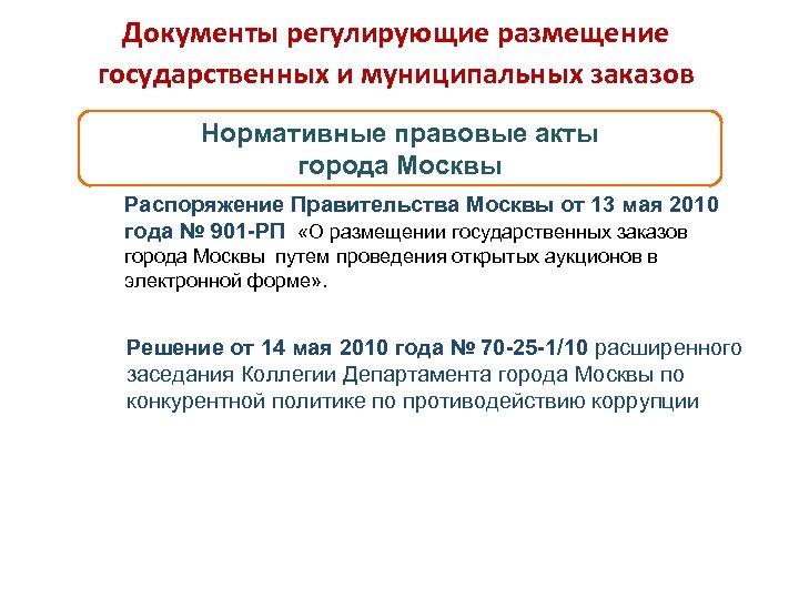 Документы регулирующие размещение государственных и муниципальных заказов Нормативные правовые акты города Москвы Распоряжение Правительства