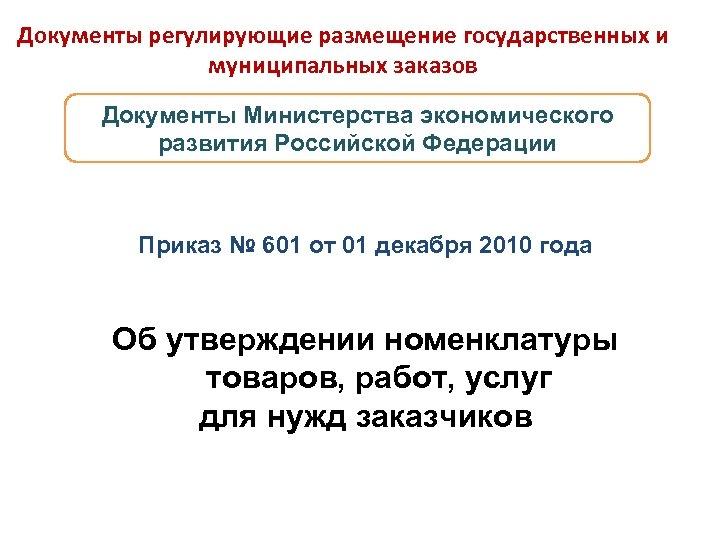 Документы регулирующие размещение государственных и муниципальных заказов Документы Министерства экономического развития Российской Федерации Приказ