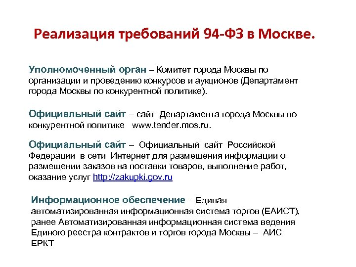 Реализация требований 94 -ФЗ в Москве. Уполномоченный орган – Комитет города Москвы по организации