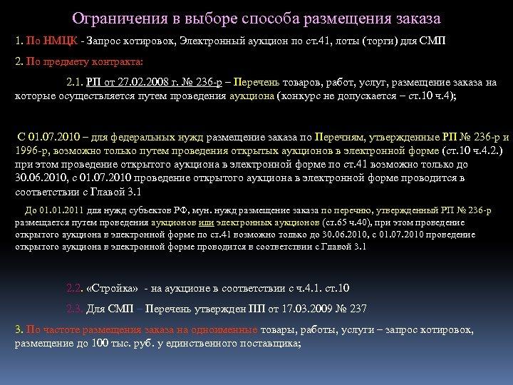 Ограничения в выборе способа размещения заказа 1. По НМЦК - Запрос котировок, Электронный аукцион