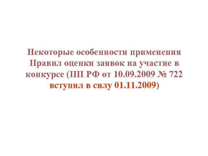 Некоторые особенности применения Правил оценки заявок на участие в конкурсе (ПП РФ от 10.
