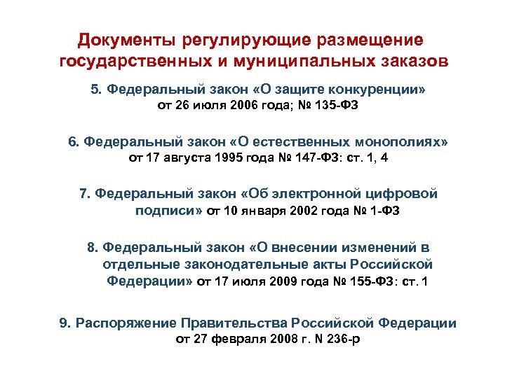 Документы регулирующие размещение государственных и муниципальных заказов 5. Федеральный закон «О защите конкуренции» от