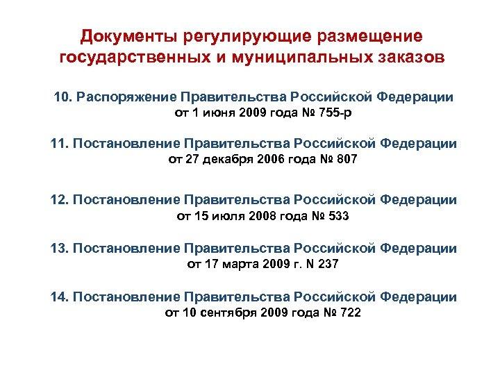 Документы регулирующие размещение государственных и муниципальных заказов 10. Распоряжение Правительства Российской Федерации от 1