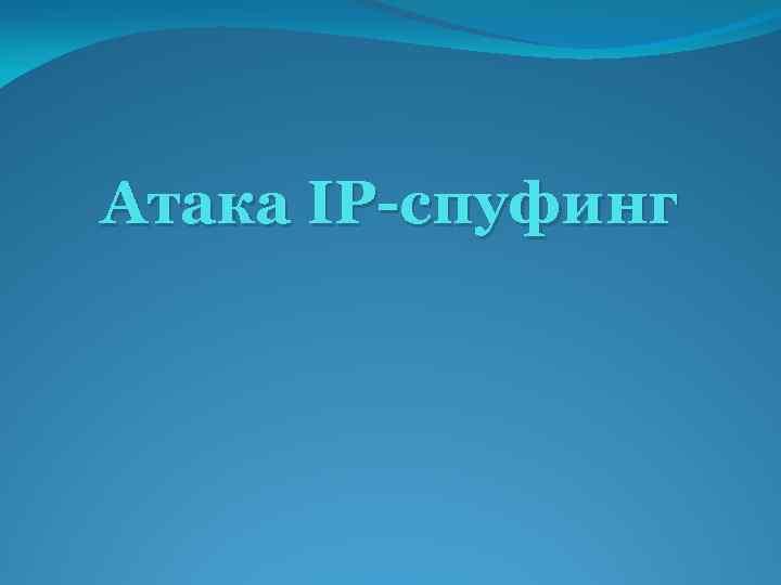 Атака IP-спуфинг