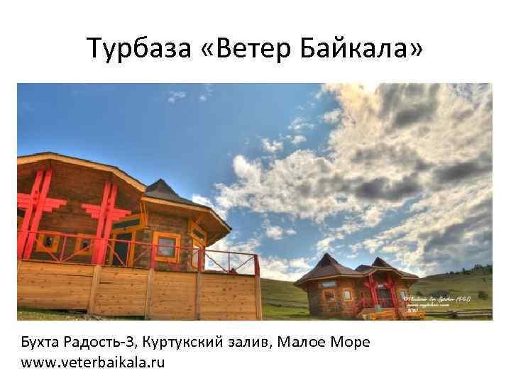 Турбаза «Ветер Байкала» Бухта Радость-3, Куртукский залив, Малое Море www. veterbaikala. ru