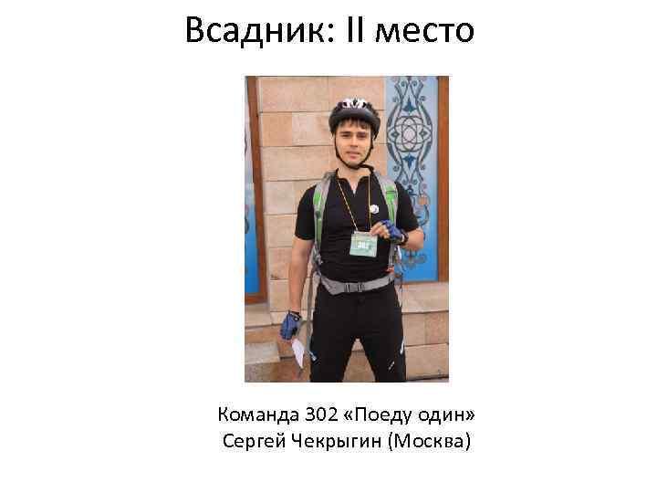 Всадник: II место Команда 302 «Поеду один» Сергей Чекрыгин (Москва)
