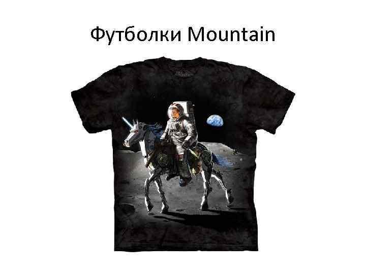 Футболки Mountain