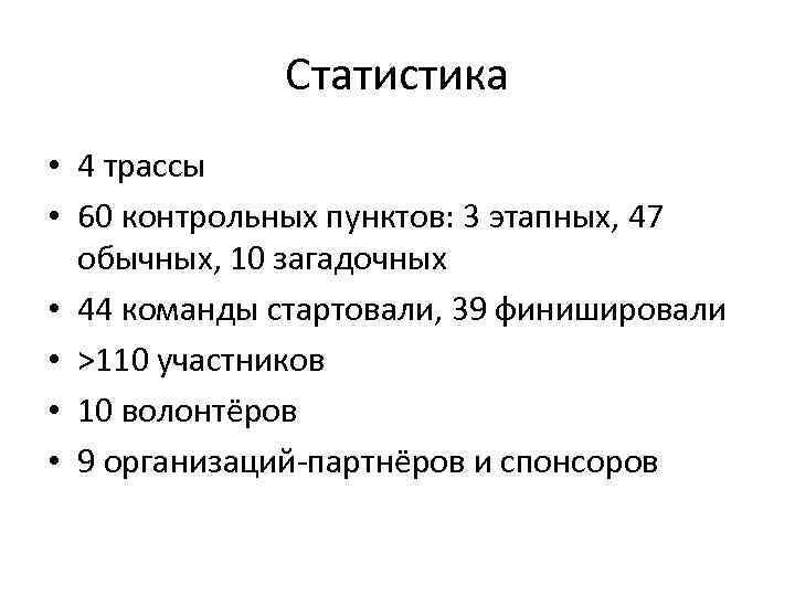 Статистика • 4 трассы • 60 контрольных пунктов: 3 этапных, 47 обычных, 10 загадочных