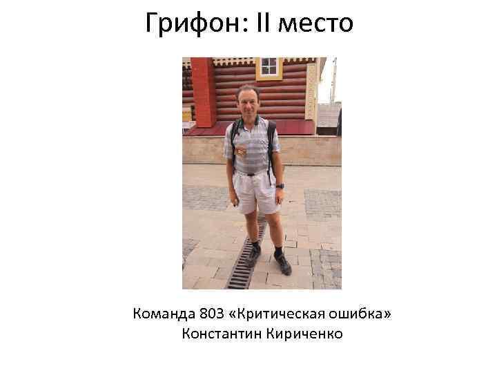 Грифон: II место Команда 803 «Критическая ошибка» Константин Кириченко