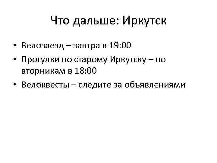 Что дальше: Иркутск • Велозаезд – завтра в 19: 00 • Прогулки по старому
