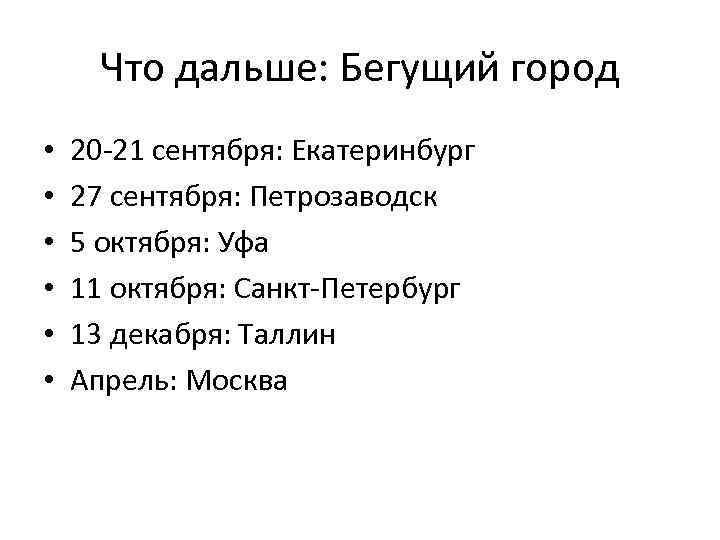 Что дальше: Бегущий город • • • 20 -21 сентября: Екатеринбург 27 сентября: Петрозаводск