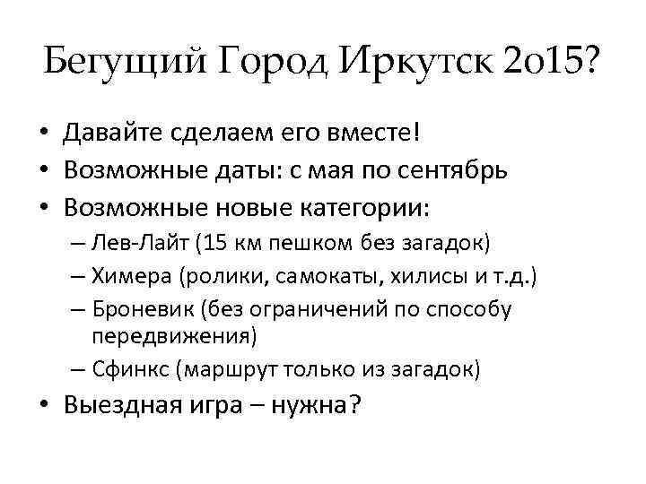 Бегущий Город Иркутск 2 о 15? • Давайте сделаем его вместе! • Возможные даты:
