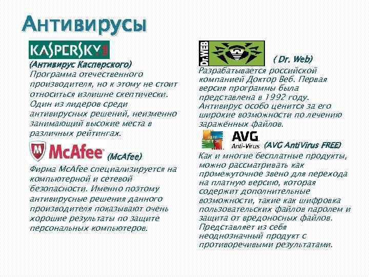 Антивирусы (Антивирус Касперского) Программа отечественного производителя, но к этому не стоит относиться излишне скептически.