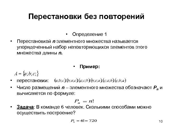 Перестановки без повторений • Определение 1 • Перестановкой n элементного множества называется упорядоченный набор