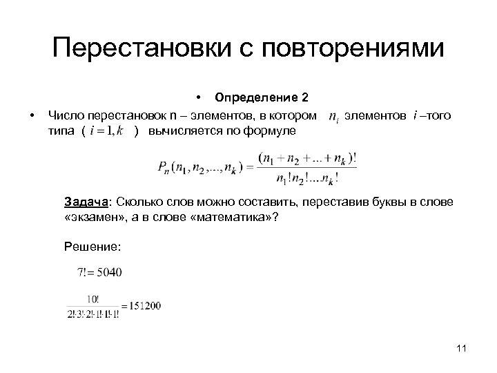 Перестановки с повторениями • • Определение 2 Число перестановок n – элементов, в котором
