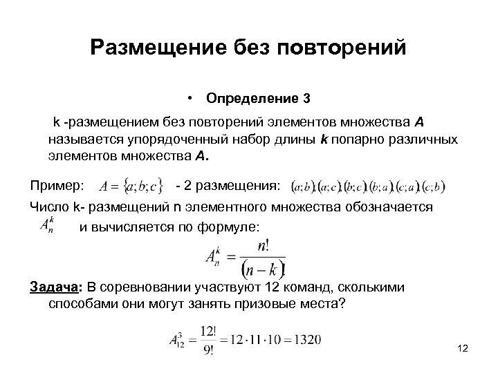Размещение без повторений • Определение 3 k -размещением без повторений элементов множества А называется