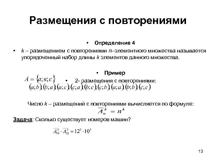 Размещения с повторениями • • Определение 4 k – размещением с повторениями n–элементного множества