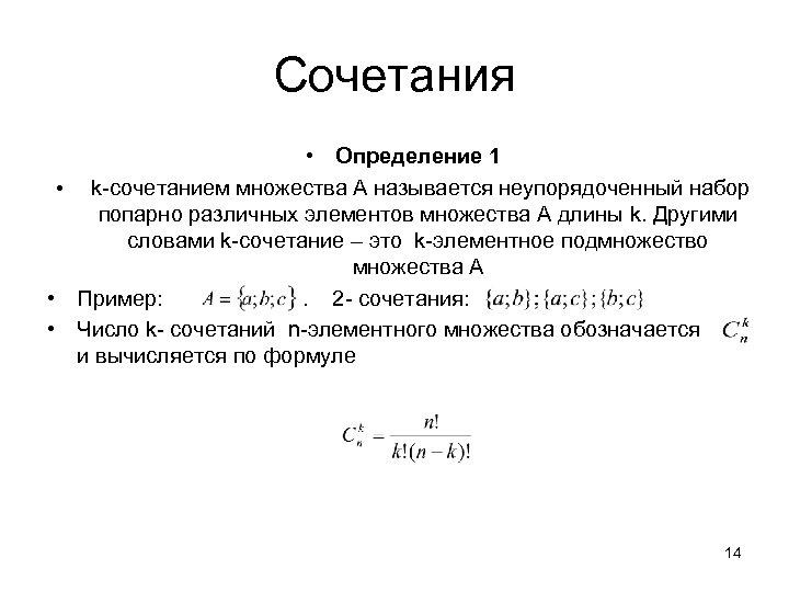 Сочетания • Определение 1 • k-сочетанием множества А называется неупорядоченный набор попарно различных элементов