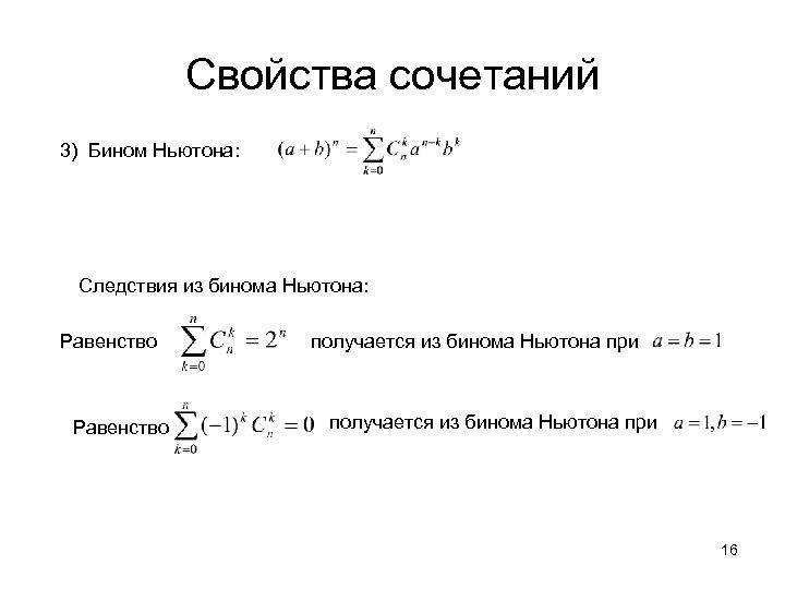 Свойства сочетаний 3) Бином Ньютона: Следствия из бинома Ньютона: Равенство получается из бинома Ньютона