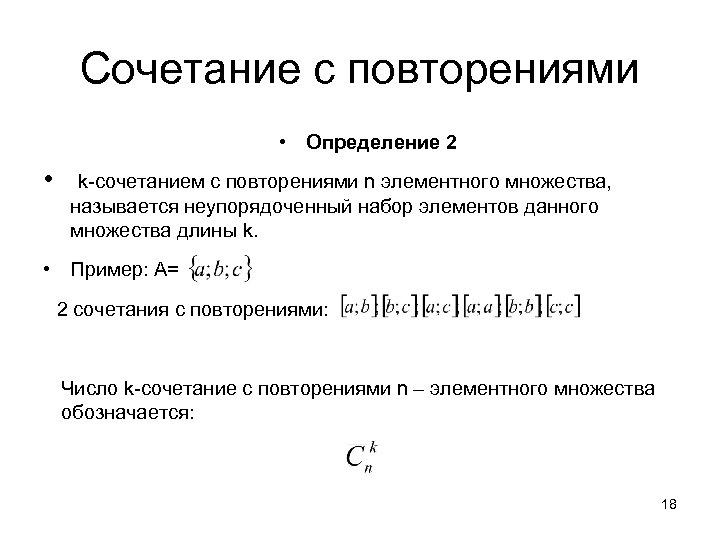 Сочетание с повторениями • Определение 2 • k-сочетанием с повторениями n элементного множества, называется