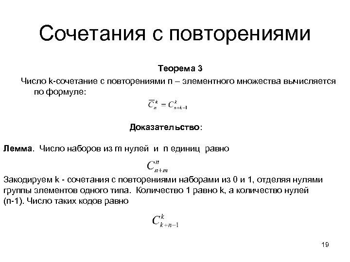 Сочетания с повторениями Теорема 3 Число k-сочетание с повторениями n – элементного множества вычисляется