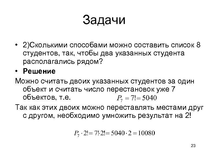 Задачи • 2)Сколькими способами можно составить список 8 студентов, так, чтобы два указанных студента