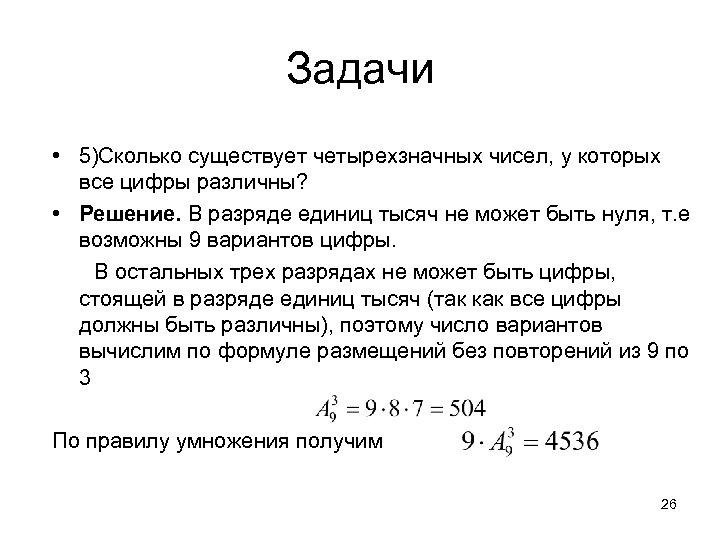Задачи • 5)Сколько существует четырехзначных чисел, у которых все цифры различны? • Решение. В