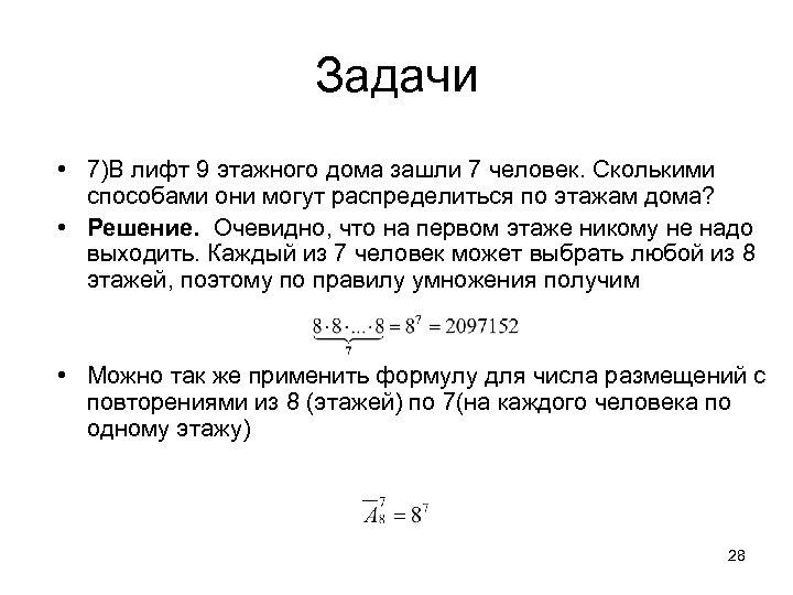 Задачи • 7)В лифт 9 этажного дома зашли 7 человек. Сколькими способами они могут