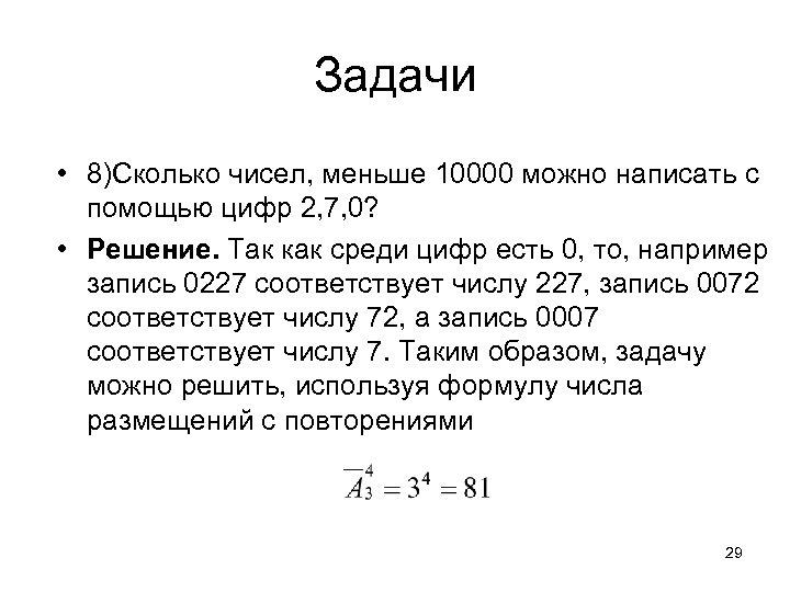 Задачи • 8)Сколько чисел, меньше 10000 можно написать с помощью цифр 2, 7, 0?