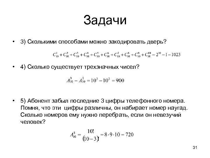 Задачи • 3) Сколькими способами можно закодировать дверь? • 4) Сколько существует трехзначных чисел?
