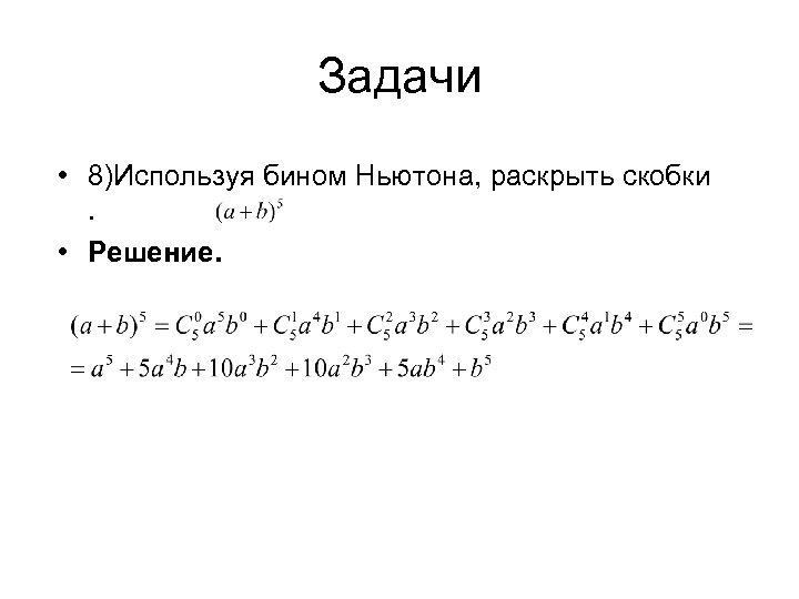 Задачи • 8)Используя бином Ньютона, раскрыть скобки. • Решение.