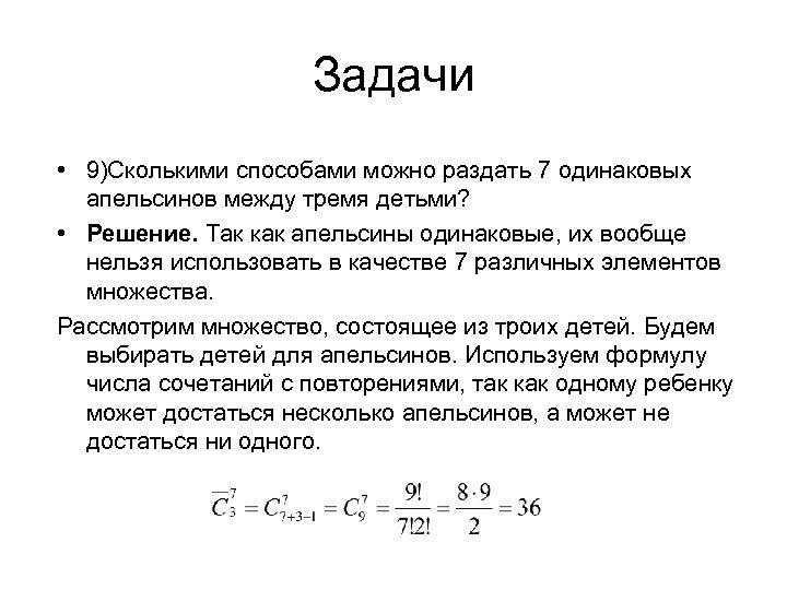 Задачи • 9)Сколькими способами можно раздать 7 одинаковых апельсинов между тремя детьми? • Решение.