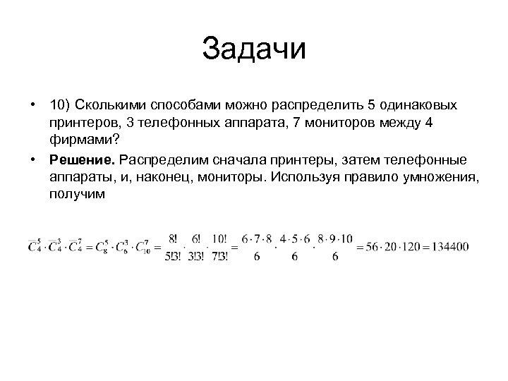Задачи • 10) Сколькими способами можно распределить 5 одинаковых принтеров, 3 телефонных аппарата, 7