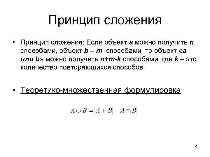 Принцип сложения • Принцип сложения: Если объект a можно получить n способами, объект b