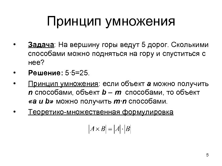 Принцип умножения • • Задача: На вершину горы ведут 5 дорог. Сколькими способами можно