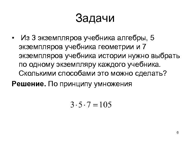Задачи • Из 3 экземпляров учебника алгебры, 5 экземпляров учебника геометрии и 7 экземпляров