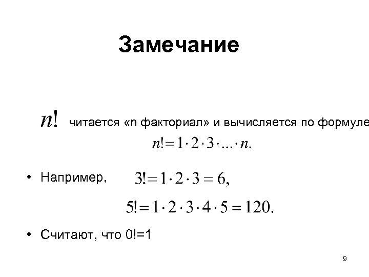 Замечание читается «n факториал» и вычисляется по формуле • Например, • Считают, что 0!=1