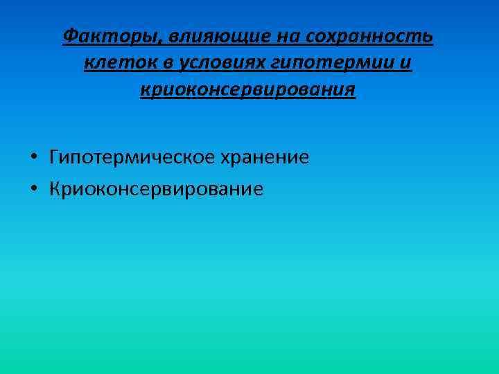 Факторы, влияющие на сохранность клеток в условиях гипотермии и криоконсервирования • Гипотермическое хранение •